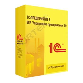 1С: ERP Управление предприятием 2