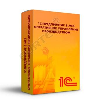 1С: Предприятие 8. Оперативное управление производством