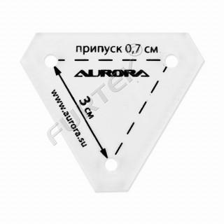 Линейка для пэчворка Aurora треугольник равносторонний