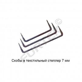 Скобы в текстильный степлер 7 мм