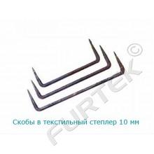 Скобы в текстильный степлер 10 мм