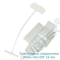 """Пластиковые соединители """"пульки"""" для бирок биркодержатели длиной 15 мм. Для Motex MTX-05F"""