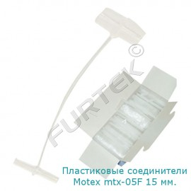 """Пластиковые соединители """"пульки"""" для бирок биркодержатели длиной 15 мм, для Motex MTX-05F"""