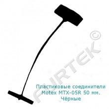 Пластиковые соединители патроны-пульки для бирок (чёрные) 50 мм. Motex MTX-05R