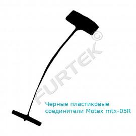 Пластиковые соединители патроны-пульки для бирок (чёрные) 50 мм, Motex MTX-05R