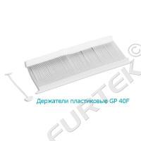 Держатели пластиковые для навешивания ярлыков 40 мм. GP 40F