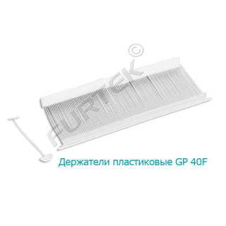 Держатели пластиковые GP 40F для навешивания ярлыков 40 мм