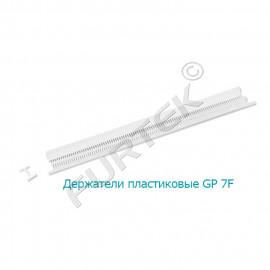 Держатели пластиковые GP 7F для навешивания ярлыков 7 мм
