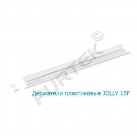 Держатели пластиковые JOLLY 15F для навешивания ярлыков 15 мм