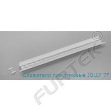 Держатели пластиковые для навешивания ярлыков 7 мм. JOLLY 7F