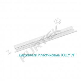 Держатели пластиковые JOLLY 7F для навешивания ярлыков 7 мм