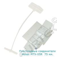 """Пластиковые соединители """"пульки"""" для бирок длиной 75 мм. Для Motex MTX-05R"""
