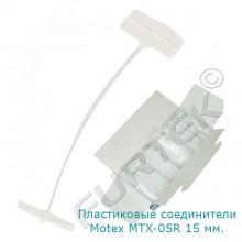 """Пластиковые соединители """"патроны-пульки"""" для бирок длиной 15 мм. Для Motex MTX-05R"""