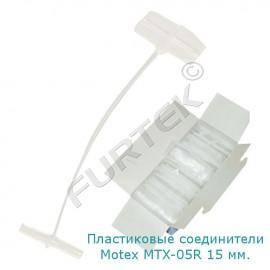 """Пластиковые соединители """"патроны-пульки"""" для бирок длиной 15 мм, для Motex MTX-05R"""