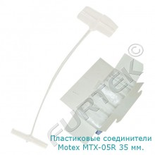 """Пластиковые соединители """"пульки"""" для бирок длиной 35 мм. Для Motex MTX-05R"""
