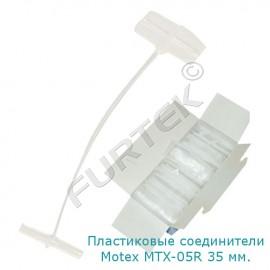 """Пластиковые соединители """"пульки"""" для бирок длиной 35 мм, для Motex MTX-05R"""