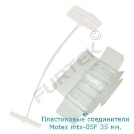 """Пластиковые соединители """"патроны-пульки"""" 50 мм, для бирок биркодержателей для Motex mtx-05F"""