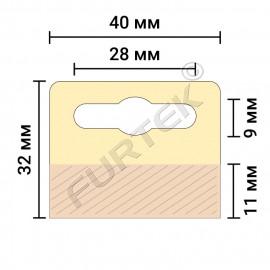 Односторонняя самоклеющаяся вешалка с евроотверстием 500 гр, еврослот