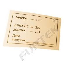 Картонные бирки 68х48 мм для маркировки кабеля и проводов