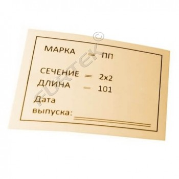Картонные бирки 68х48 мм для маркировки кабеля и проводов без отверстия