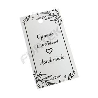 Прямоугольная бумажная бирка для маркировки изделий hand-made