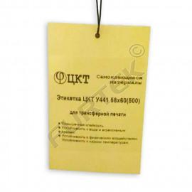 Картонная навесная бирка для самоклеящихся этикеток 58х60 мм
