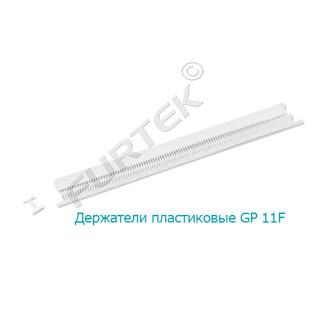 Держатели пластиковые GP 11F для навешивания ярлыков 11 мм