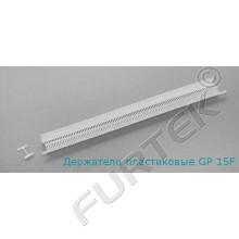 Держатели пластиковые для навешивания ярлыков  15 мм. GP 15F