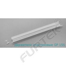 Держатели пластиковые для навешивания ярлыков 15 мм. GP 15S