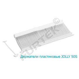 Держатели пластиковые JOLLY 50S для навешивания ярлыков  50 мм
