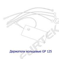 Держатели пластиковые кольцевые для навешивания ярлыков и бирок GP 125 (длиной 125 мм)