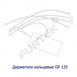 GP 125 держатели пластиковые кольцевые для навешивания ярлыков и бирок (длиной 125 мм)
