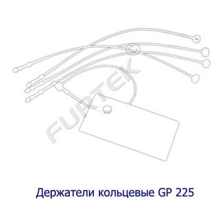 GP 225 держатели пластиковые кольцевые для навешивания ярлыков и бирок (длиной 225 мм)
