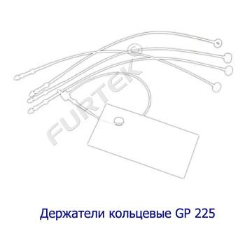 Держатели пластиковые кольцевые для навешивания ярлыков и бирок GP 225 (длиной 225 мм)