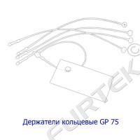 Держатели пластиковые кольцевые для навешивания ярлыков и бирок GP 75 (длиной 75 мм)