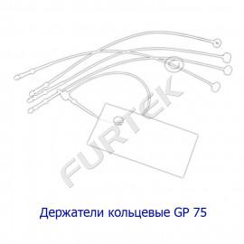 GP 75 держатели пластиковые кольцевые для навешивания ярлыков и бирок (длиной 75 мм)