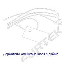 Петли пластиковые для бирок повышенного качества loops - 4 дюйма (10см)