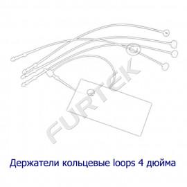 Петли пластиковые для бирок повышенного качества loops-4 дюйма (10см)