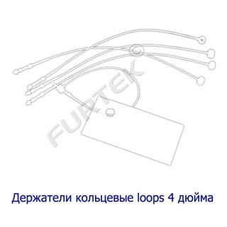 Loops-4 дюйма петли пластиковые для бирок повышенного качества (10см)