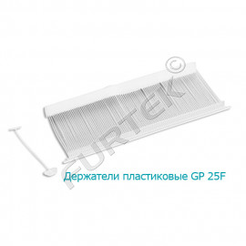 Держатели пластиковые GP 25F для навешивания ярлыков  25 мм