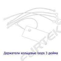 Петли пластиковые для бирок повышенного качества loops-3 дюйма (длиной 7,5 см)
