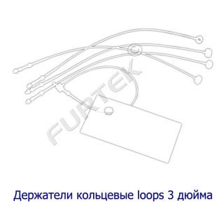 Loops-3 дюйма  петли пластиковые для бирок повышенного качества (длиной 7,5 см)