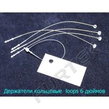 Петли пластиковые для бирок повышенного качества loops-6 дюймов ( длиной 15 см )