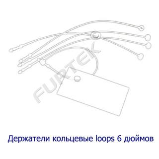 Loops-6 дюймов петли пластиковые для бирок повышенного качества (длиной 15 см)