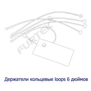 Петли пластиковые для бирок повышенного качества loops-6 дюймов (длиной 15 см)