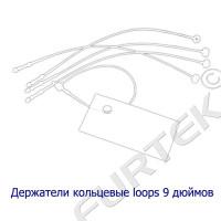 Петли пластиковые для бирок повышенного качества loops-9 дюймов (длиной 22,5 см)