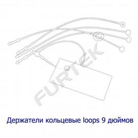 Loops-9 дюймов петли пластиковые для бирок повышенного качества (длиной 22,5 см)