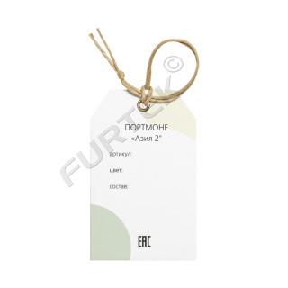 Бирка со скошенными углами из мелованного картона с отверстием с люверсом для маркировки портмоне и сумок