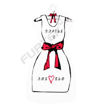 Вырубная картонная бирка для маркировки женской одежды