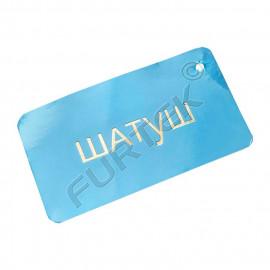 Бирка картонная ламинированная с отверстием для головных уборов прямоугольная
